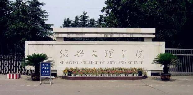 为支持这所大学更名 绍兴把两家医院合并了