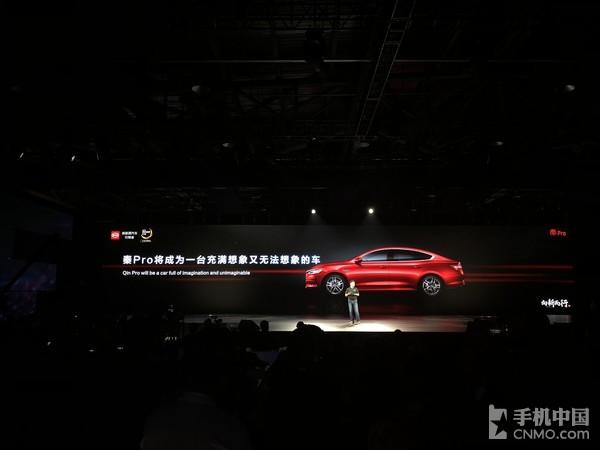 秦Pro将成为一台充满想象又无法想象的车