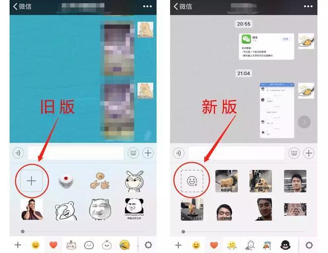 微信又更新,这次可以自己做表情包了!