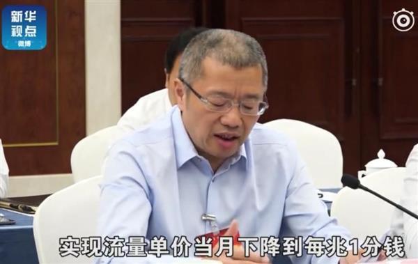中国移动:流量费年底降到10元1GB