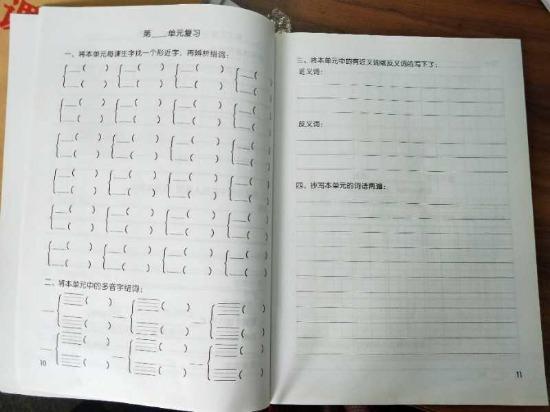 """小学语文老师发明""""减负""""作业本,自费5000余元印给学生"""