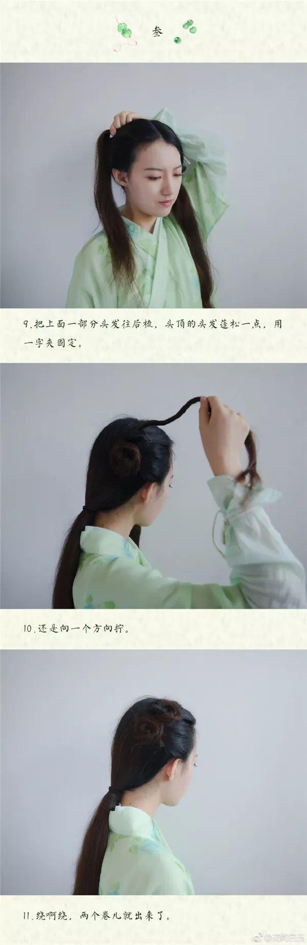 仙仙哒古装发型步骤教程