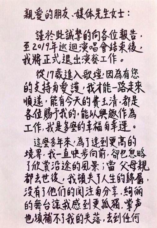 费玉清宣布2019年退出娱乐圈,63岁依然单身,原因成谜