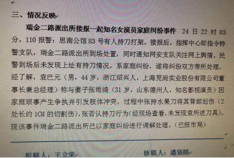 张雨绮与老公吵架动手 意外曝光千万豪宅