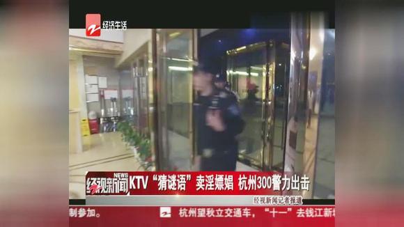 """KTV""""猜谜语""""卖淫嫖娼,杭州300警力出击"""