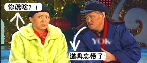 春晚舞台上的失误,有的成了笑话,而赵丽蓉赵本山的成了经典