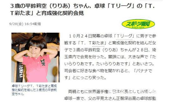 日本3岁神童签约乒乓球俱乐部 力争2032年夺奥运冠军