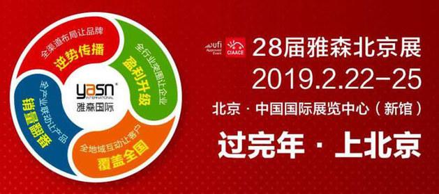 15年积淀 第28届森雅北京汽车用品展览会_广东快乐十分