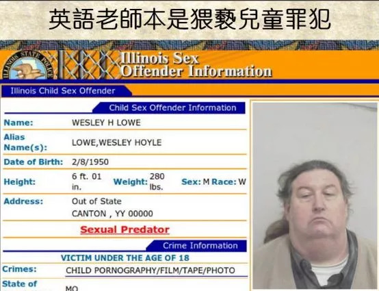 洋垃圾滚出中国!美国强奸犯竟变万人迷外教_娱