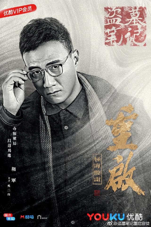 盗墓笔记重启官宣,朱一龙饰演吴邪,胡军饰演吴邪二叔吴二白