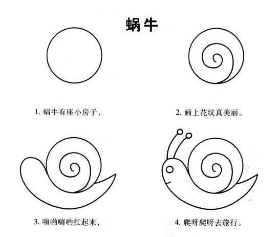 蜗牛的简单画法!