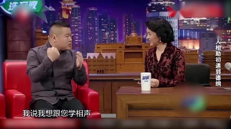 岳云鹏回忆:第一次拜郭德纲为师,郭德纲却这样回答!
