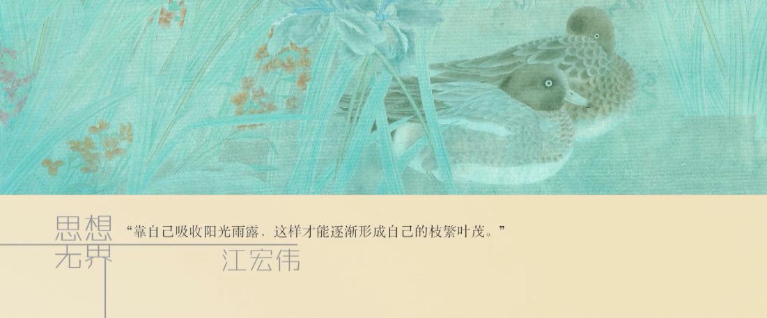 思想无界丨江宏伟:妙笔生花时 悦享生活美