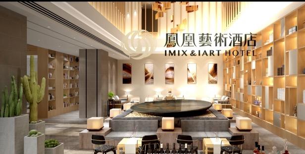 凤凰艺术酒店丨既要享受旅程 还得有滋有味