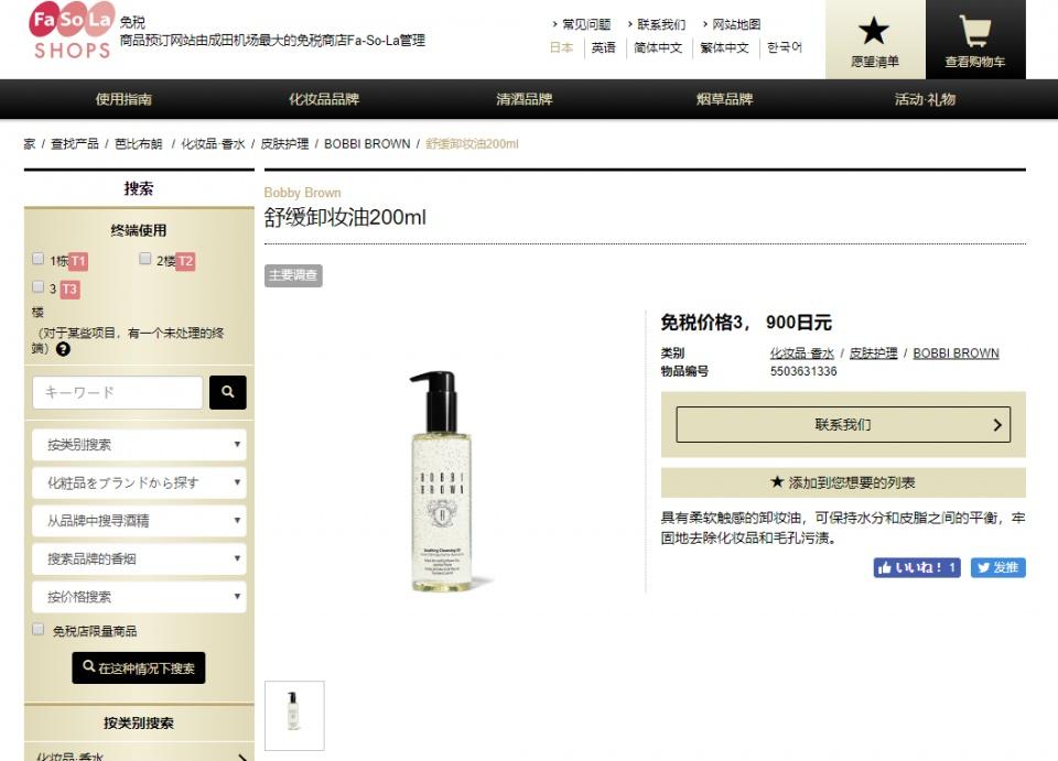 byBrown舒缓卸妆油200ml日本FaSoLa免税店与