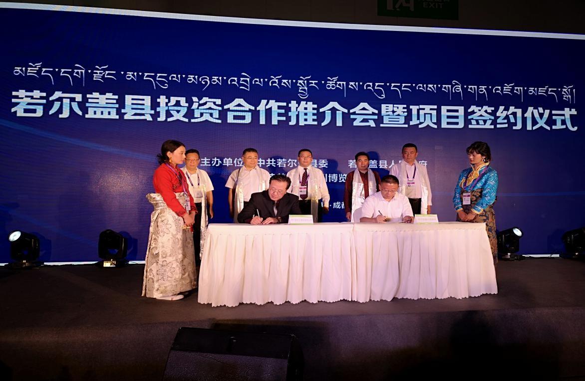 长江集团与若尔盖县签署战略合作协议