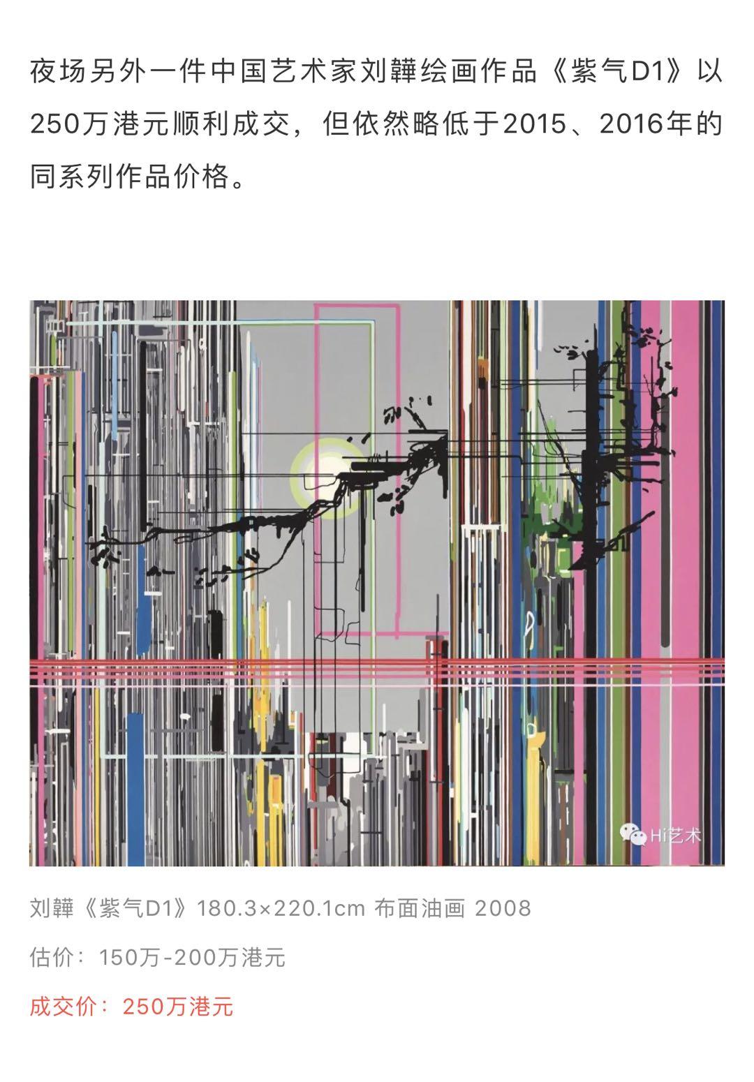 袁咏仪看展说自己心跳加速,网友:怕张智霖又花几百万买个南瓜!