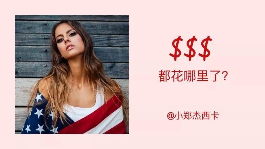 用几块钱货护肤的美国人到底把钱花都哪里去了? 美容美体篇