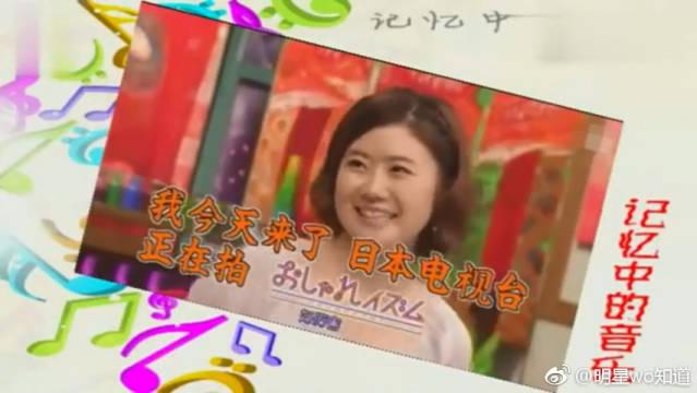 福原爱在日本节目中秀中文,东北话一出,主持人都笑懵了