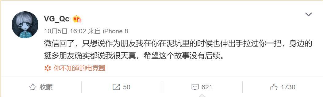 某电竞俱乐部欠款千万王思聪出面讨债