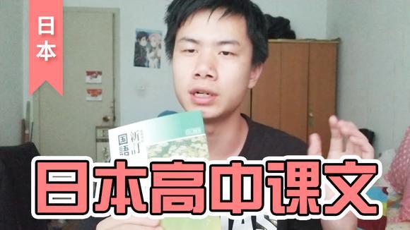 日本高中居然和中国小学是一样的课文「读日本高中学的中国诗词」