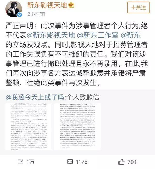 靳东影视天地发博致歉 网友:塑料兄弟情?毫无诚意