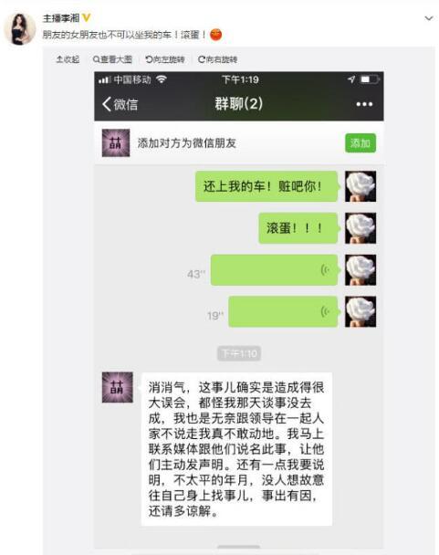 王岳伦气愤不已发申明表态度,却被网友指出话里有问题
