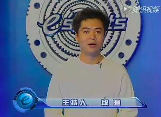 2003年《电子竞技世界》主持人段暄