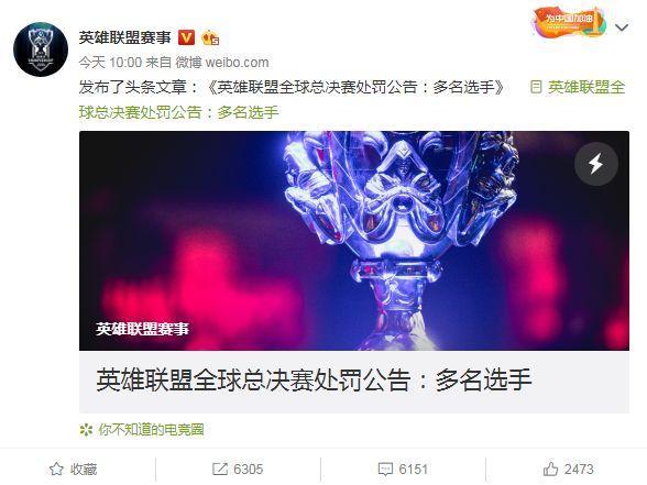 腾讯游戏官博发文:为了维护公平封停15万演员