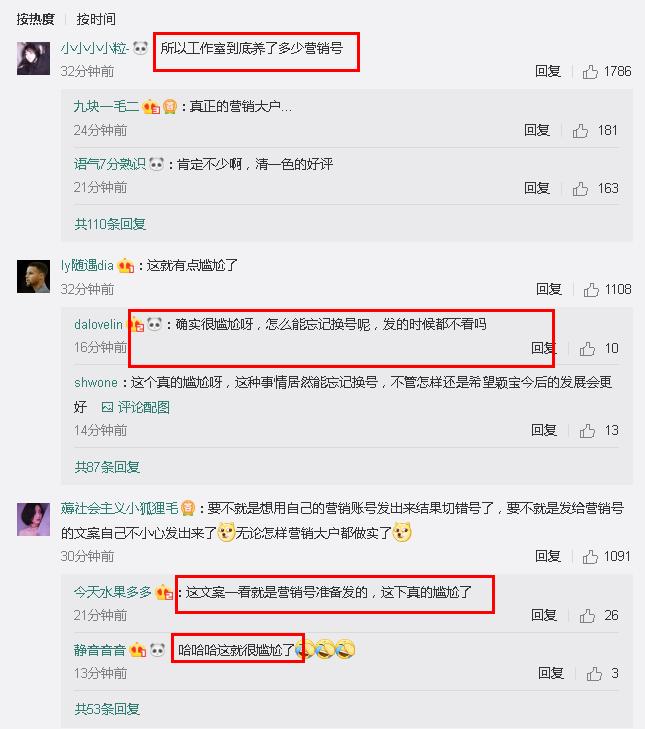 赵丽颖刚宣布跟经纪人结束合作,其工作室就发错微博,结果被骂惨