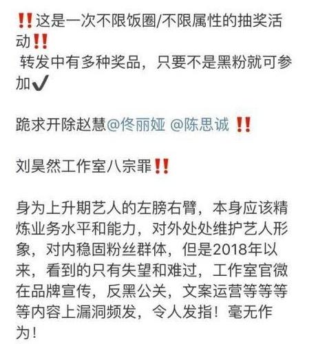 [刘昊然工作室道歉]刘昊然工作室的道歉信竟有错别字,粉丝列举八
