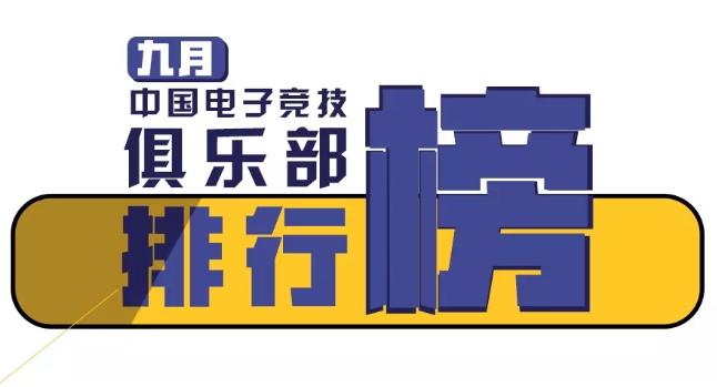 中国电子竞技俱乐部排行榜 皇族登顶