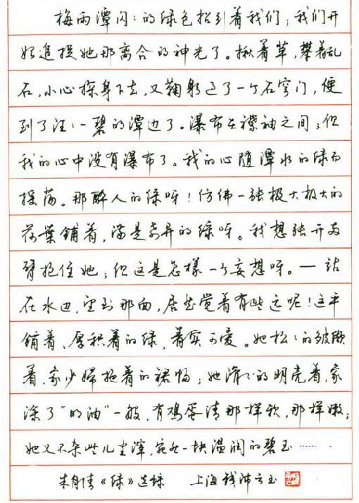 硬笔书法网络�Z.j�~K�>��j[_原硬笔书协艺术指导,中国10大硬笔书法家之一钱沛云书