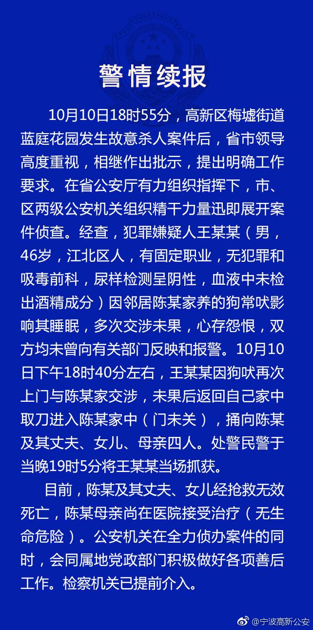 宁波一男子因狗吠影响睡眠 持刀捅向邻居致3死1伤