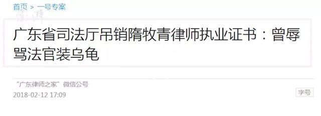 女律师自曝遭警察脱衣羞辱,广州公安凌晨通报
