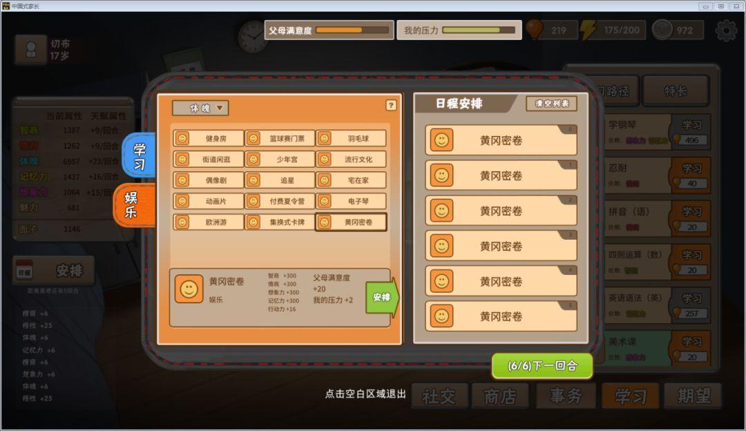 我们这一代:中国式成长不易,中国式家长更难