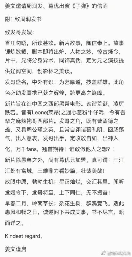 我就想知道当年拍《让子弹飞》姜文是怎么给刘嘉玲写信的呢?