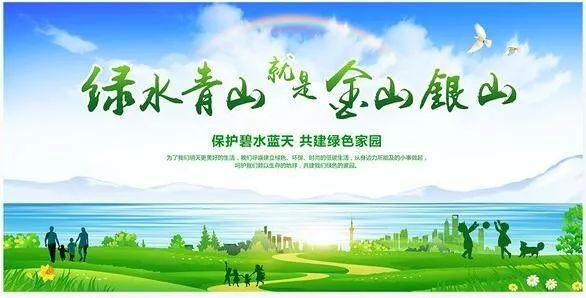 【书评】绿水青山就是金山银山:《改革开放40年的中国生态文明建设》评介