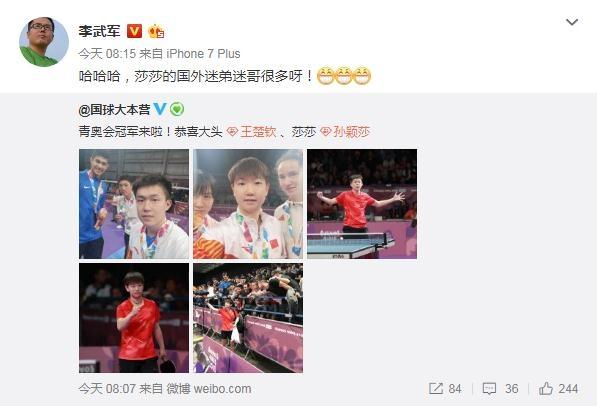 好消息!国乒两冠军喜欢青奥表情男女,日本人小将包妹子斩获坏发的笑图片