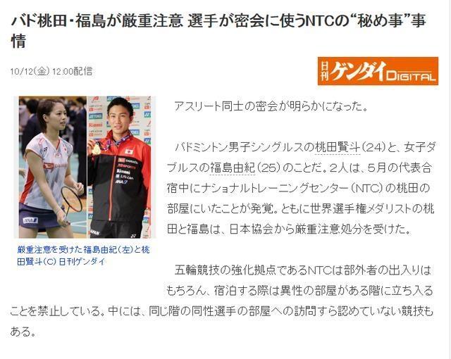 日本羽球一哥陷桃色丑闻应被重罚?网友齐声援:林丹婚内出轨都没事