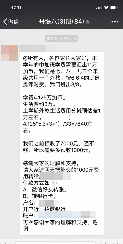 深圳公立学校外教年薪涨至58.8万 校方让学生分摊