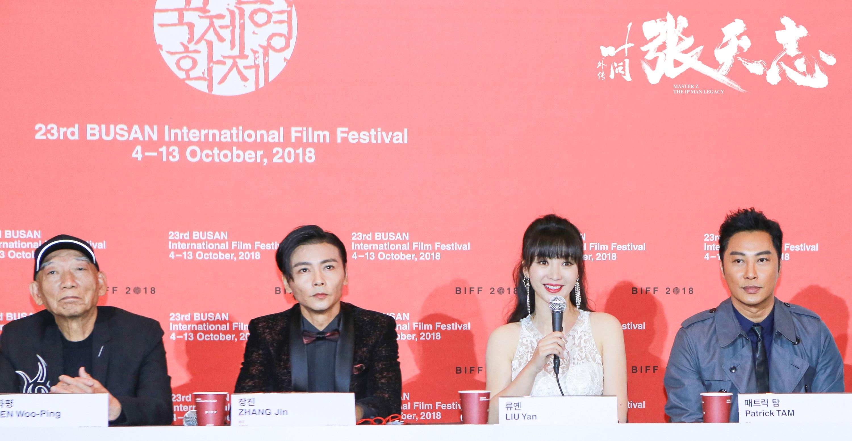 《叶问外传:张天志》亮相釜山电影节  张晋柳岩对谈咏春精神