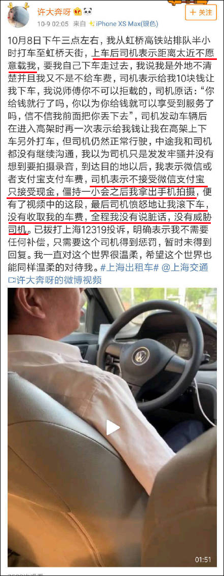 女子打车坚持手机支付引司机怒吼 网友:这次我站司机