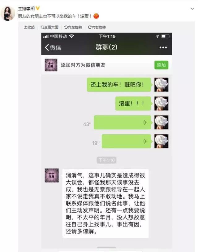 王岳伦酒店事件后李湘首亮相,台上大谈驭夫之道台下拒绝受访