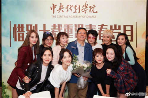 佟丽娅晒中戏同学聚会照,网友:温太医亮了!