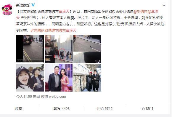 刘强东风波后紧搂章泽天秀恩爱,网友的评论都太优秀了