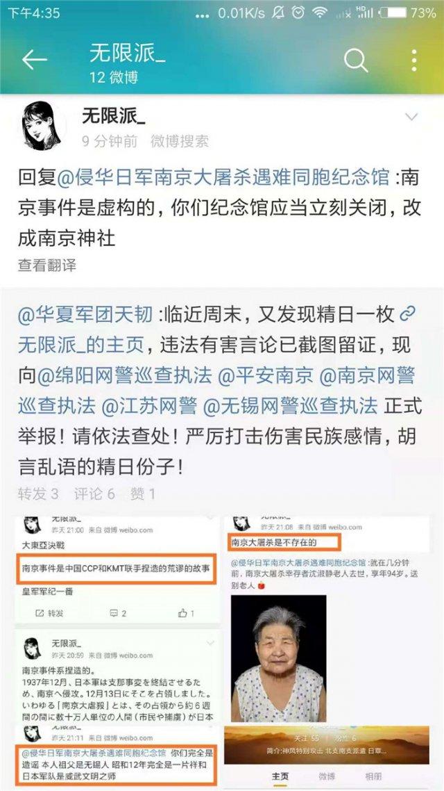 精日叫嚣南京大屠杀不存在 遇难同胞纪念馆吁依法惩处