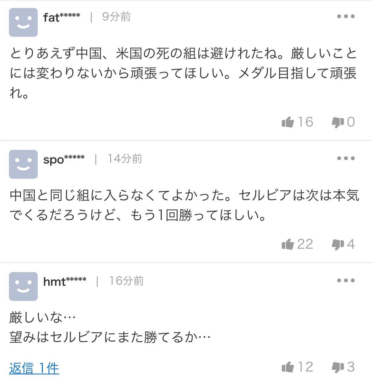 进死亡之组!日本却自信能进4强 她们欣喜避开中国女排?