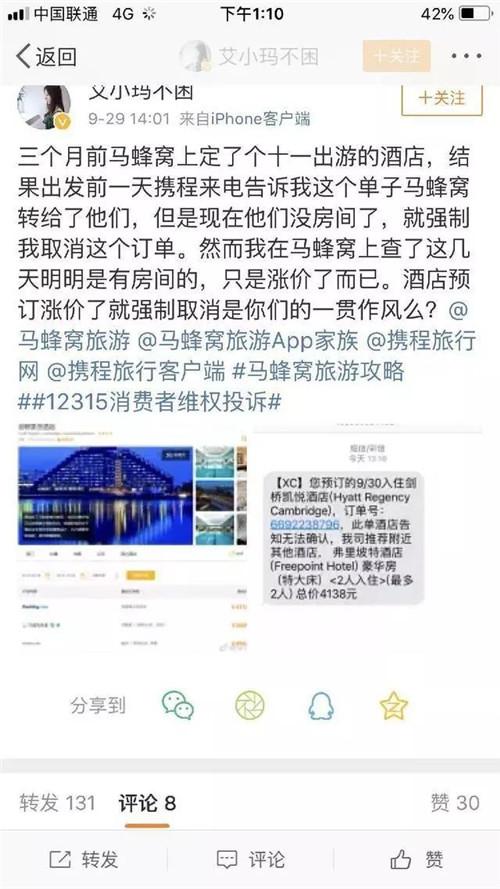国庆期间 酒店5大奇葩事件盘点