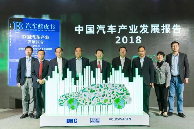 2018汽车产业蓝皮书发布,发展新能源汽车上升为国家战略